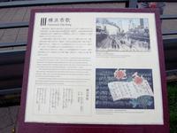 35横浜市歌解説板.jpg