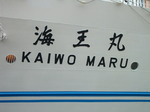 海王丸03ロゴ.jpg